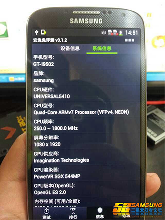 Leaked GalaxyS4 008